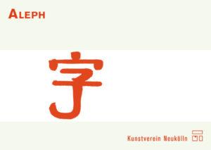 """Postkarte """"ALEPH"""", Vorderseite: Heehyun Jeong, """"Buchstabe"""""""